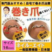 巻き爪治療 巻き爪矯正 自分で ネイルエイド ワイヤー クリップ 痛い巻き爪 16mm