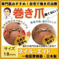 巻き爪 矯正 自分で 治療 巻き爪 爪切り 爪ワイヤー  ネイルエイド   ケア 治し方   18mm