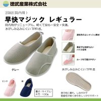 病院内で安心・安全・快適☆つまづきにくい靴底で階段も安心。通気性の良いメッシュ素材でムレを防いで快適...