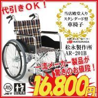 アルミ製折りたたみ自走用車椅子 エアータイヤ標準仕様です。  商品名:アルミ製スタンダードタイプ自走...