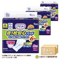 アテント 夜一枚安心パッド 6回吸収 ケース(24枚×3袋) |大人用おむつ 紙おむつ 尿とりパッド 尿漏れパッド 夜1枚| G019451