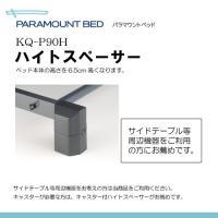 ハイトスペーサー(KQ-P90H) 楽匠Sシリーズ専用 K01090