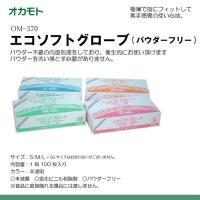 介護用品/プラスチック手袋/プラスチックグローブ  パウダー不要の内面処理をしており、衛生的にお使い...