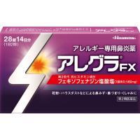 ●第2世代抗ヒスタミン成分フェキソフェナジン塩酸塩が、花粉やハウスダストによる鼻みず、鼻づまり、くし...