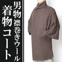 シャーロック・ホームズが愛用したと言われる インバネコート日本でも、とんびと呼ばれて 愛されてきまし...