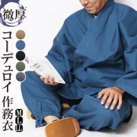 素材にこだわった綿素材を厳選し、丹念に織り上げた作務衣は、 高品質で厚手でしっかりとした生地で仕上げ...