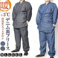 デニム裏フリース作務衣(さむえ)  秋〜春までの間にはとっても役立つ作務衣当店オリジナルです。 生地...