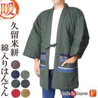 「2014_mf_free shipping_0224」 本場日本久留米絣紬織り、日本古来の織りで ...