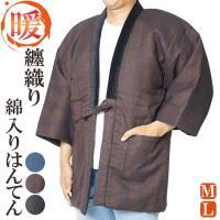 ふわふわの綿入りで暖かな温もりでお洒落な刺し子織り! 表地は綿100%素材で着心地の良い綿入れ半纏で...