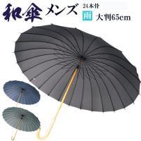 傘 メンズ 男物 和傘 大判 24本骨 匠 65cm 3030