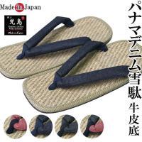 デニムジーンズ発祥の地、岡山県の桃太郎ジーンズブランドで有名なJapan Blue co  より直接...