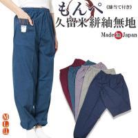 久留米織りもんぺ 婦人・女性用 作業着・仕事着にとっても役立つもんぺ 野良着仕事をされる方より反響を...