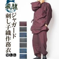 作務衣(さむえ) 初めて作務衣に挑戦する方や業務用として大人気! ゆったり着れる作務衣を激安価格で手...
