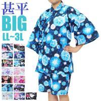 甚平 レディース 女性 大きいサイズ BIG-綿100% LL/3L/4L