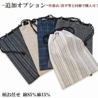 ●こちらは、甚平・作務衣を必ず1着同時購入して  頂く事が必要となります。  こちらの商品単品のみで...