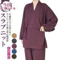 女性作務衣(さむえ)通年向き作務衣です。当店完全オリジナル製品で生地の素材も新感覚素材!素材を微調整...