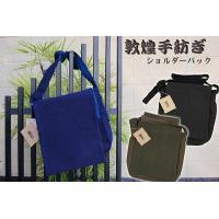 【敦煌】手紡ぎ・手織り本草木染・本藍染め ショルダーバック