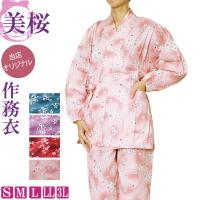 宇野千代作務衣桜柄で可愛く、上品な色合いに魅了されますなごみと和を与えてくれます。当店オリジナル女性...