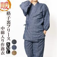 フリース作務衣(さむえ)  体ぽかぽか!暖かい冬季用フリース作務衣、 防寒対策にもなりまたお洒落を ...