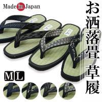 日本製-三重県生産 とても軽量で履きやすく、多くの方に好評頂いて おります草履! 縫製も、日本の職人...