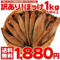 送料無料 干物 ホッケ ほっけ 干物 約1.5kg 5枚~10枚セット 訳あり わけあり ワケアリ 特大 肉厚 ギフト