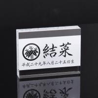アクリル立札 家紋/名前/生年月日(ひな祭り ひな人形 羽子板 名前札) お祝い 送料無料