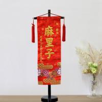 名前 お雛様 赤 【3Y-14】56cm 雛人形の脇に!赤 金刺繍 生年月日 人形のひなせい