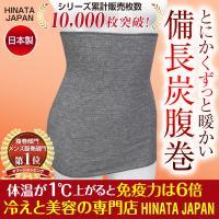 腹巻 日本製 備長炭 ロング丈 冷えとり 冷え性 妊活 マタニティ 冷え取り 安眠