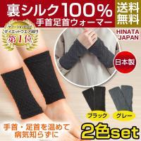足首ウォーマー レッグウォーマー 冷えとり  冷えとり靴下 冷え性対策 シルク 日本製 靴下 冷え 冷え性