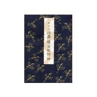 出版 / 檜書店 判型 / 半紙判 ページ数 / 80