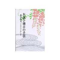 著者/出演者 藤波紫雪(著者) 出版 檜書店 判型 B6判 ページ数 96