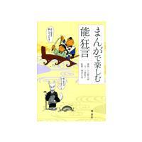 著者:小山賢太郎(漫画) 三浦裕子(文) 増田正造(監修) 出版:檜書店 判型:A5判 頁数:216