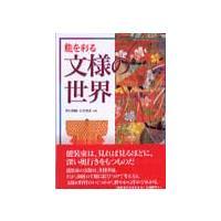 著者:野村四郎 北村哲朗 出版:檜書店 判型:A5判 頁数:128