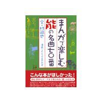 著者:村 尚也(文) 、よこうち まさかず(画) 出版:檜書店 判型:A5 頁数:304