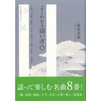 著者:藤波 重満 出版:檜書店 判型:A5 ページ数:200ページ