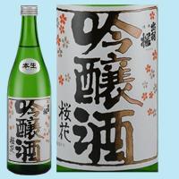 日本酒 出羽桜 桜花吟醸酒 本生 720ML 山形県産地酒  ギフト