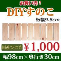 すのこ 98cm×30cm 布団 国産ひのき板 板広 DIY スノコ 押入れ 桧 ヒノキ 檜 ベランダ