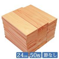 【サイズ】240mm×85mm×10mm  ・すのこの天板、工作,DIY材料として使用できます。 ・...