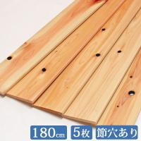 【板サイズ】1800mm×85mm×10mm  ・すのこの天板やDIY材料として使用できます。 ・国...