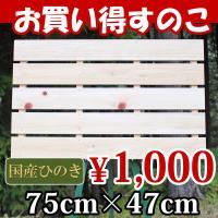 押入れすのこ 75cm×47cm 布団 国産ひのき板 お買い得 桧 ヒノキ 檜 玄関 スノコ