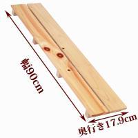 すのこ サイズ 90cm×17.9cm 国産ひのき ワケあり ヒノキ 桧 檜 倉庫 押入れ スノコ