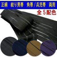 角帯にも兵児帯も両用つかえるおしゃれな男物着物帯です。 ●兵児帯としてお使いの場合は両端の芯の入って...