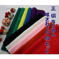 正絹縮緬のはぎれを10枚セットにしたお徳用です。 ●ちりめん細工や吊るし雛などの制作に便利な正絹ちり...