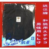 男性用のLLサイズ和装ステテコです。  ●高島縮を使用していますので、汗を吸い、素早く乾くので、裾さ...