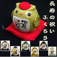 縁起の良い、ふくろう(福朗)をちぎり和紙で作った置物です。 ◆ただ今、傘寿が製作中で発送は4月末にな...