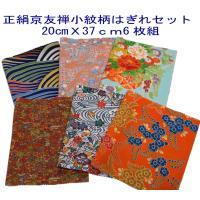 正絹着物のはぎれ 柄物お徳用 可愛い小紋柄6枚セット 吊るし雛制作用