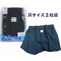男性用の和装トランクスです。(クレープパンツ)◆2枚セットでお送りします。 ★在庫がだぶつきましたの...