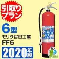・型式番号:消第23-262号  購入+消火器処分引取りプラン  ・薬剤量:水成膜泡 6.0L  ・...
