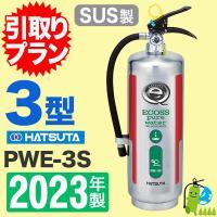 購入+消火器処分引取りプラン  ・薬剤量:ピュアウォーター用消火剤、3.0L  ・総質量:約5.2k...