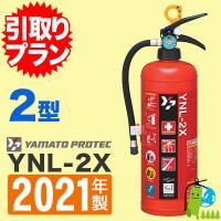 《引取プラン》【2017年製・蓄圧式】ヤマト中性強化液消火器2型(スチール製) YNL-2X  ・型...